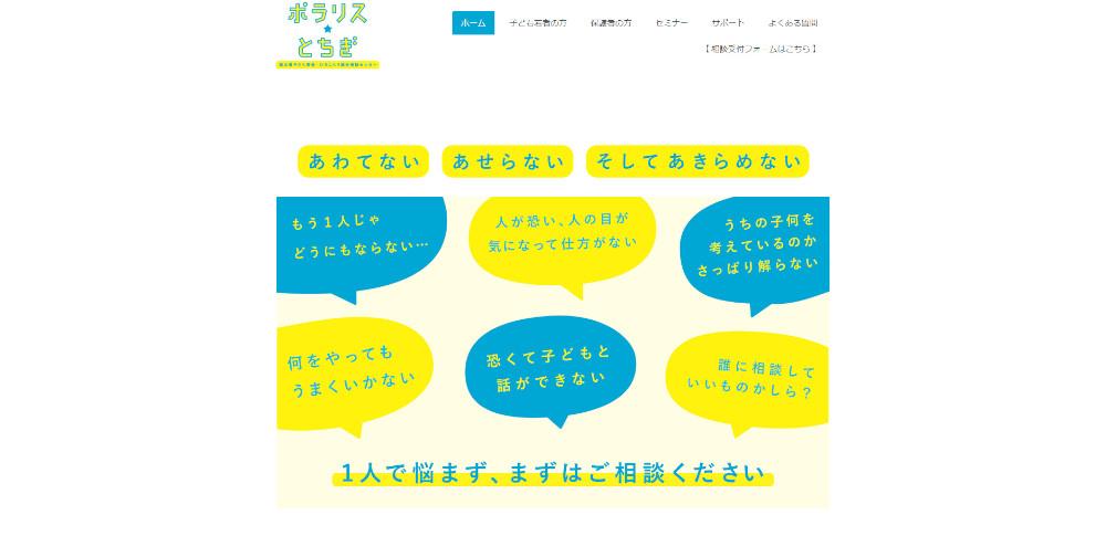 推計9,600人の中高年ひきこもりに対して1拠点で対応│栃木県に見る行政課題