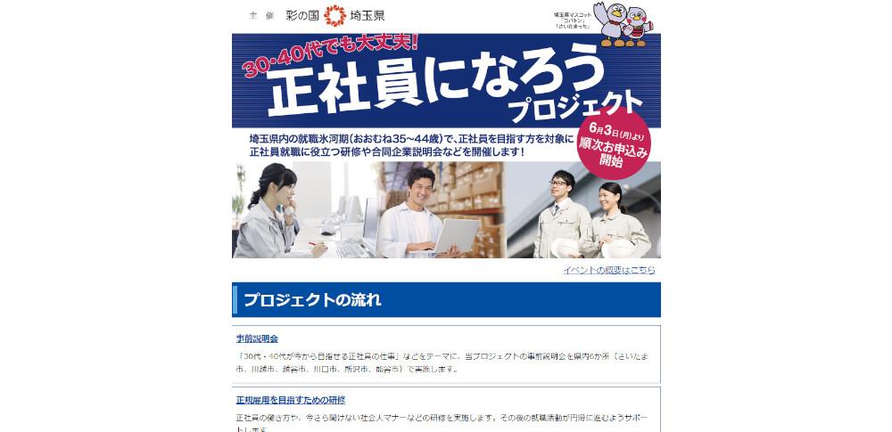 研修~就職を一括支援!氷河期「正社員になろうプロジェクト」│埼玉県