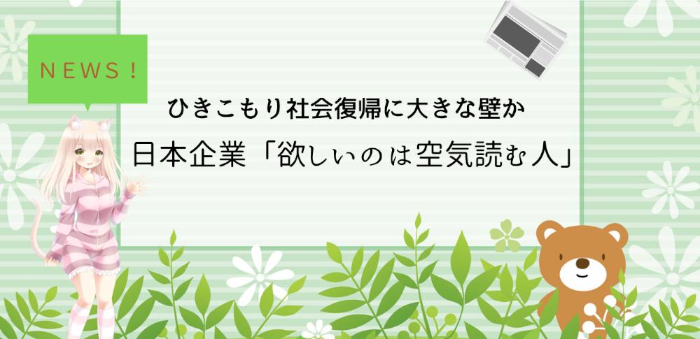 ひきこもり社会復帰に大きな壁か。日系企業「欲しいのは空気読む人」