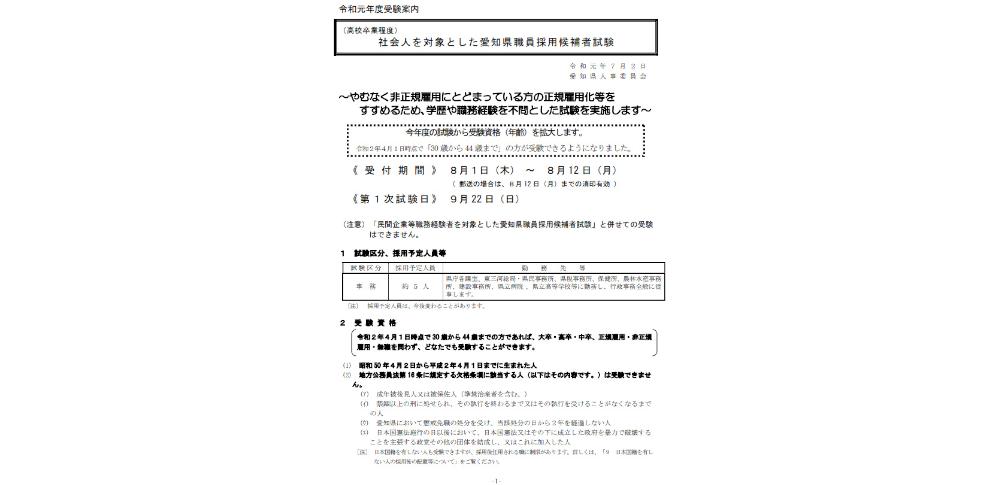 氷河期も受験可能に!愛知県が学歴・職歴不問で採用候補者試験を発表