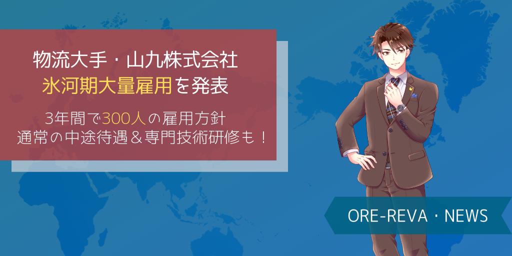 山九株式会社のニュース