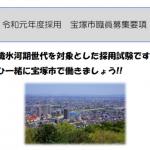 545倍の採用試験!希望と苦悩の氷河期限定・宝塚市採用試験