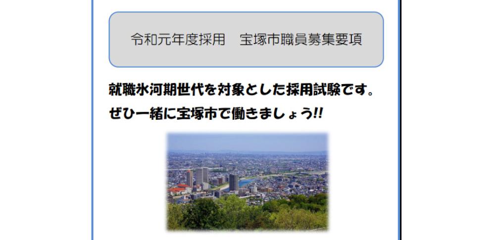宝塚市の氷河期世代の公務員募集
