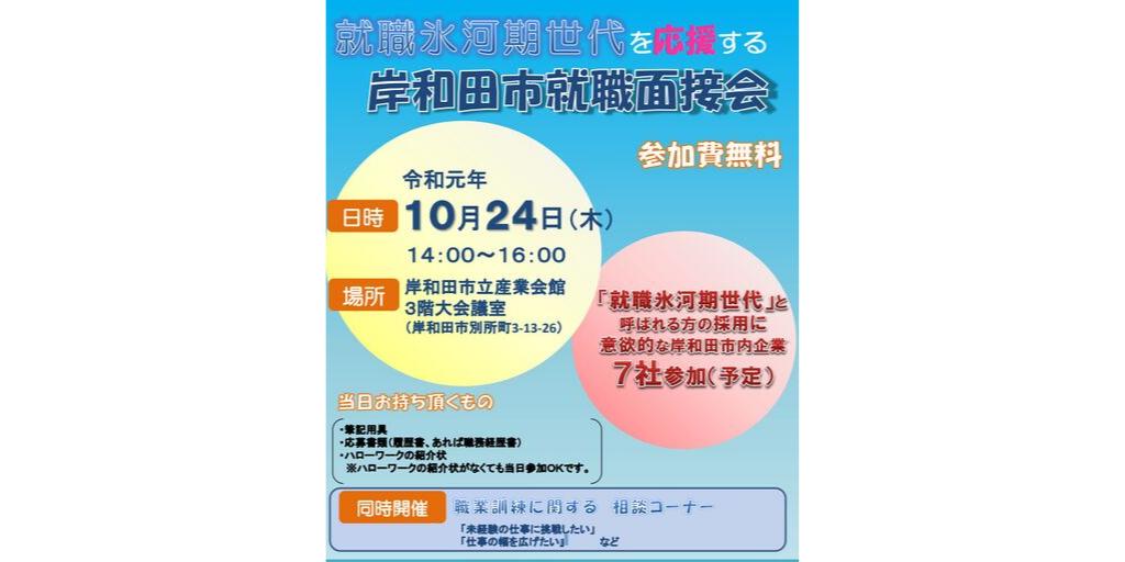 就職氷河期世代を応援する岸和田市就職面接会