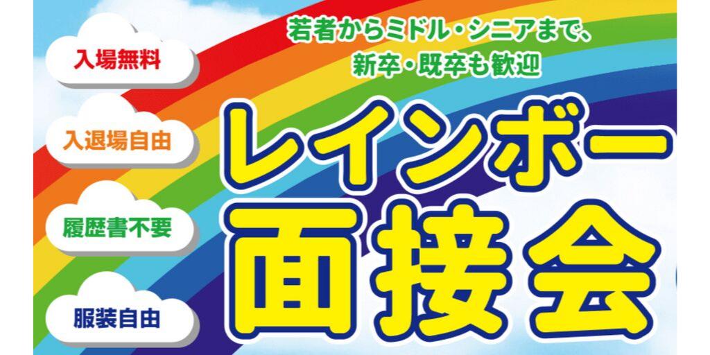 埼玉県レインボー面接会