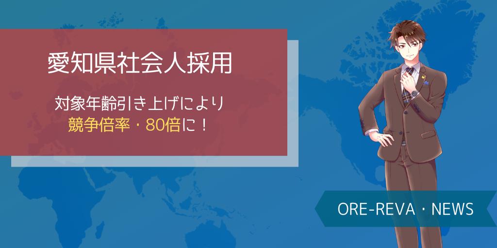 愛知県社会人採用倍率