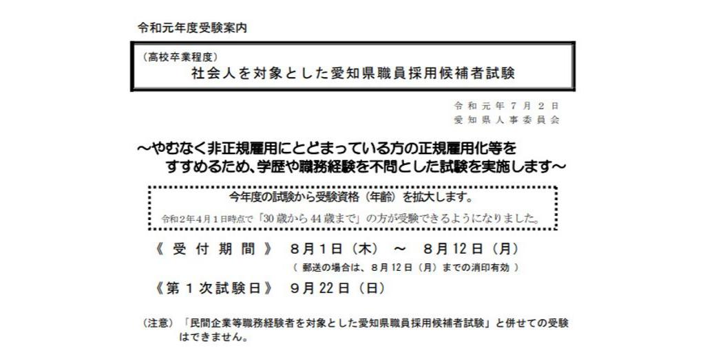 愛知県社会人採用試験