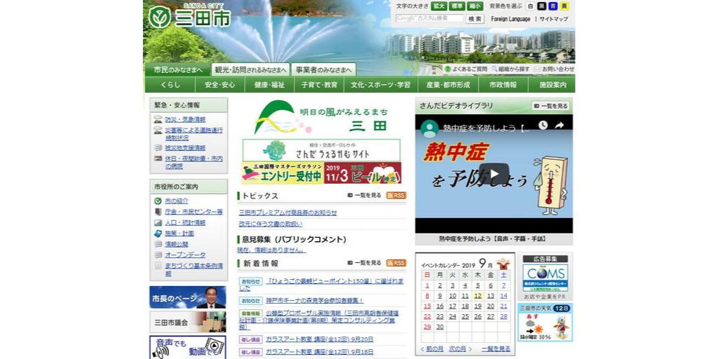 三田市氷河期公務員試験