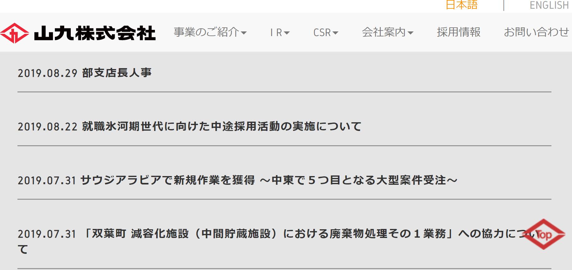 山九株式会社スクリーンショット
