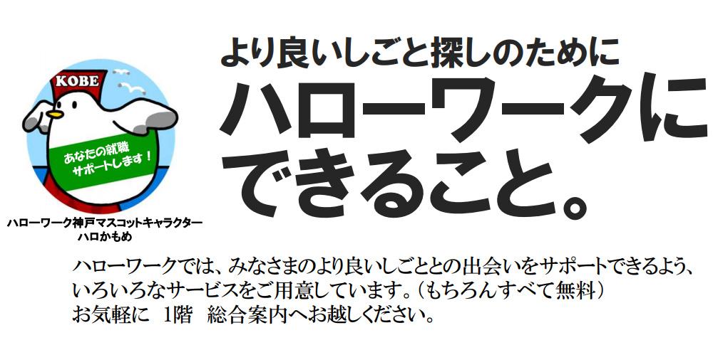 ハローワーク神戸・氷河期世代専門窓口