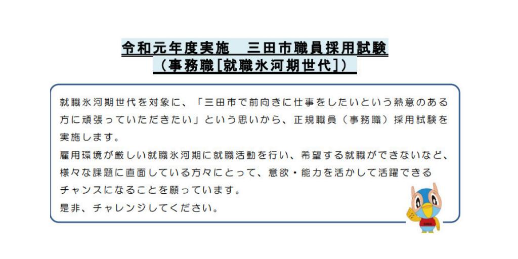 三田市氷河期世代公務員試験
