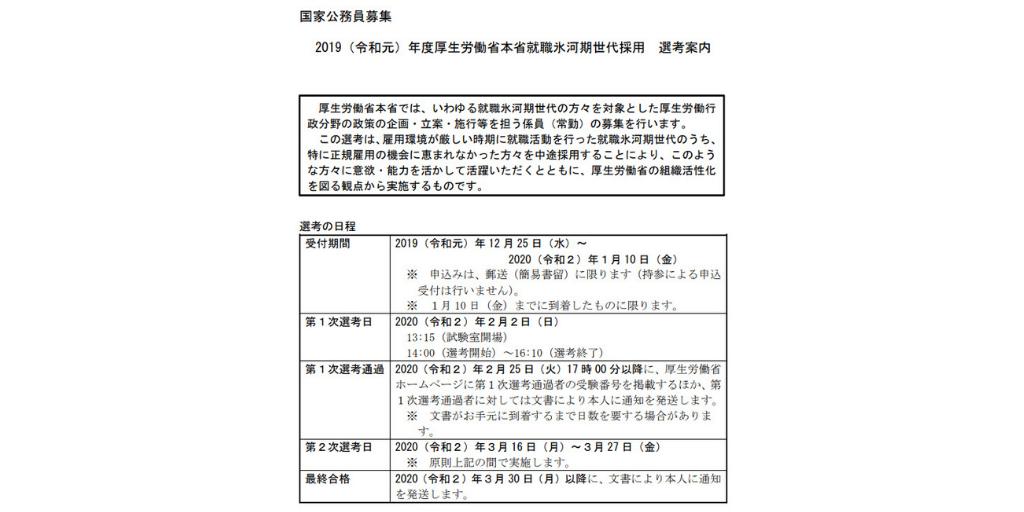 内閣府・厚労省の氷河期募集