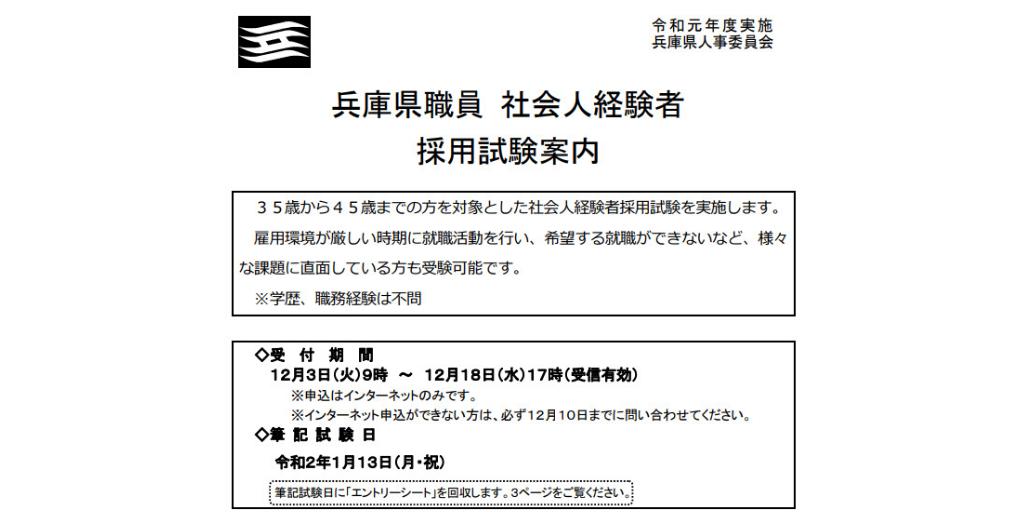 兵庫県氷河期世代採用試験