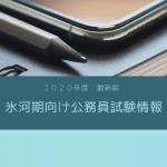 【2020年度最新版】全国自治体・府省庁の氷河期世代試験情報まとめ