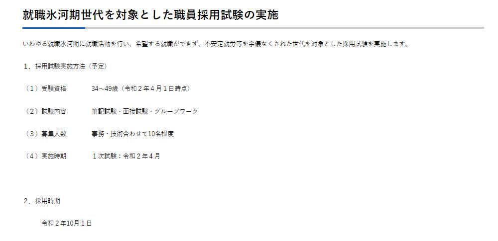 神戸市、氷河期採用
