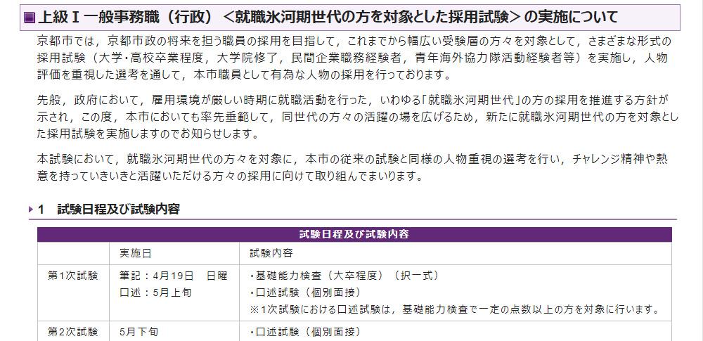 京都市が氷河期世代採用を採用決定、4月以降1次試験か