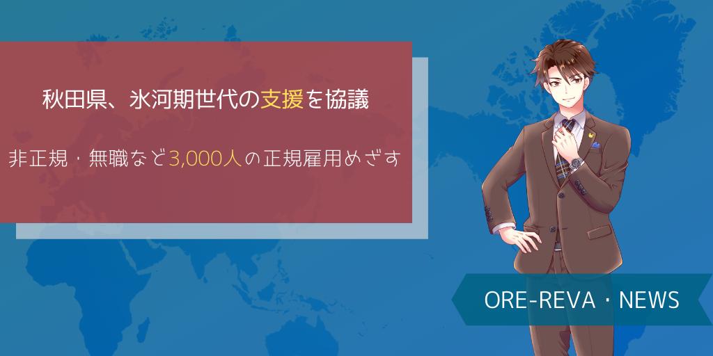 秋田県労働局、氷河期世代3,000人の正規雇用化を目標に支援協議