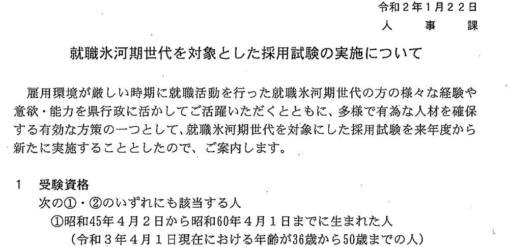 富山県で氷河期採用が決定!県民・東京圏を若干名募集(理由アリ)