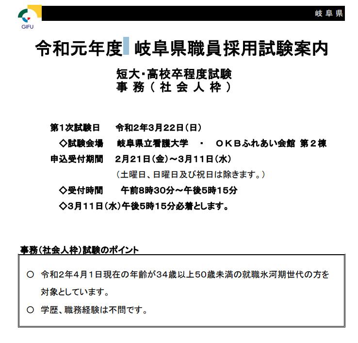 岐阜県、氷河期世代の採用試験で事務職5名を採用へ