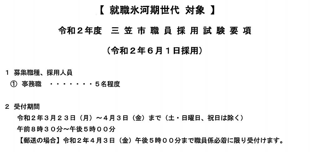 北海道三笠市が氷河期世代を募集開始!事務職5名採用へ
