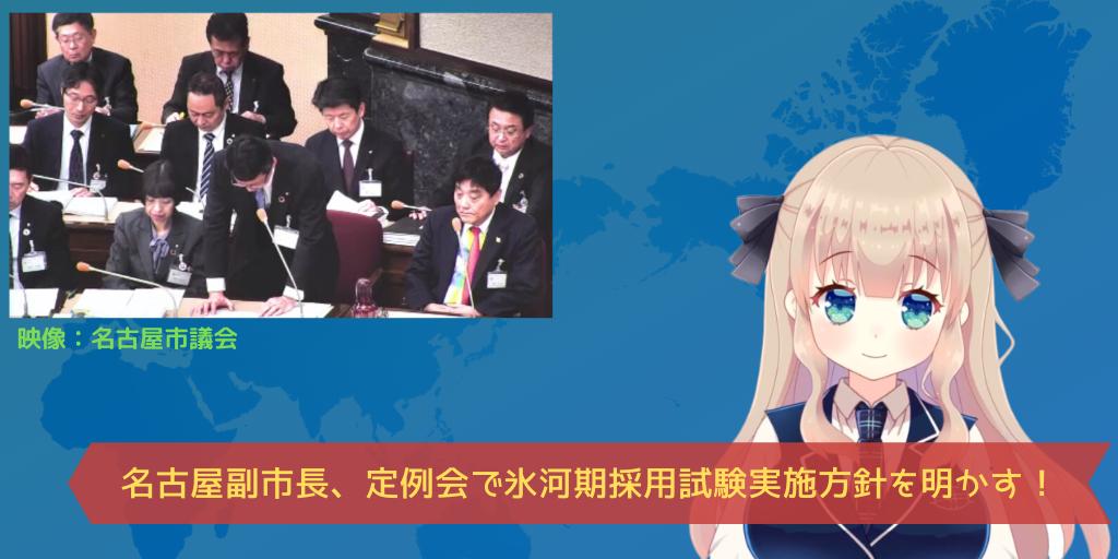 名古屋市「氷河期世代を正規採用」、氷河期ひきこもりも支援決定