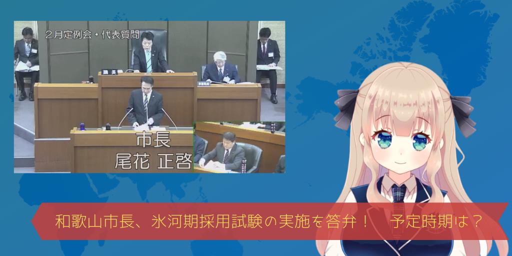 和歌山市長「氷河期採用の準備進める」、実施確定なら5月頃発表か