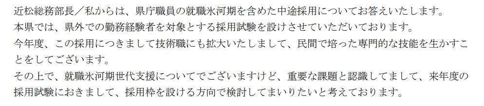 福井県が氷河期採用試験を実施方針で決定、来年度にも募集か