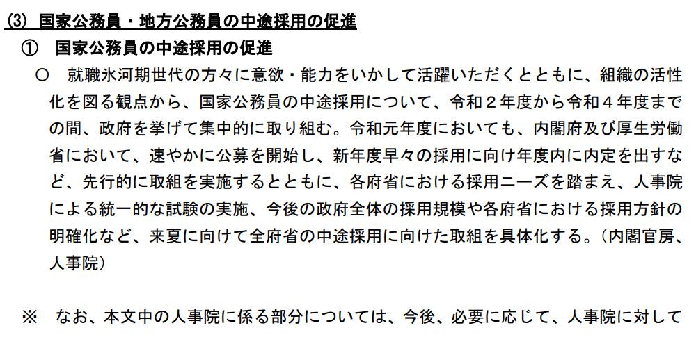 日本政府、氷河期世代を3年で450名以上国家公務員採用か