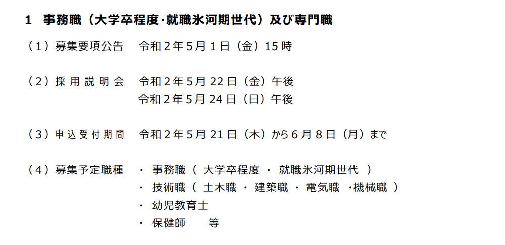 検討進めた加古川市、氷河期世代採用試験の正式決定を発表
