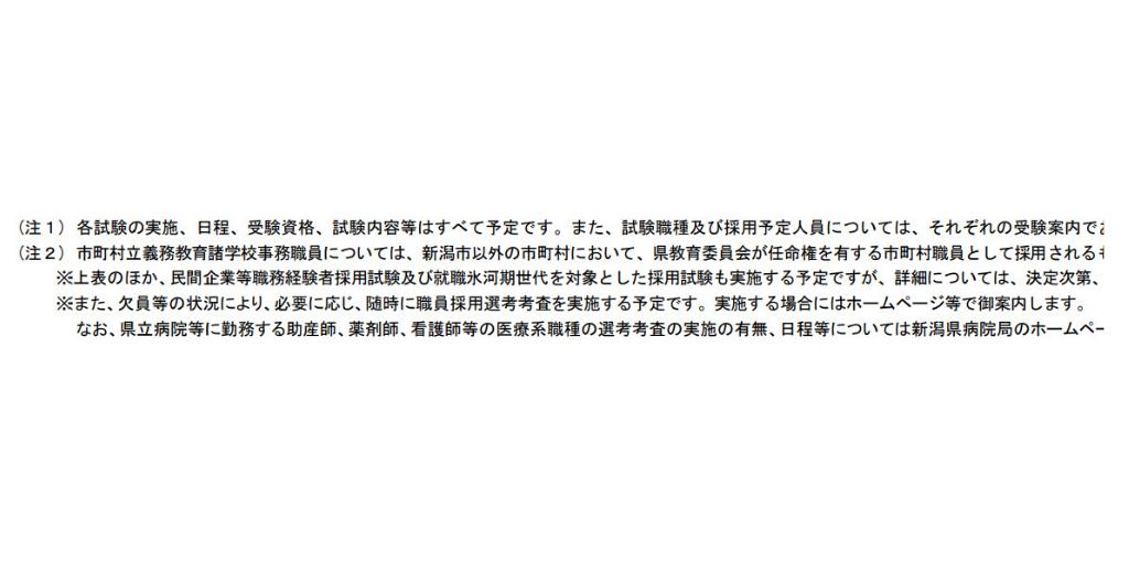 新潟県、公式採用計画に氷河期世代試験の実施検討を明記!