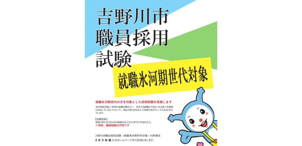 吉野川市が県内初の氷河期採用、行政職や保育教諭など募集決定