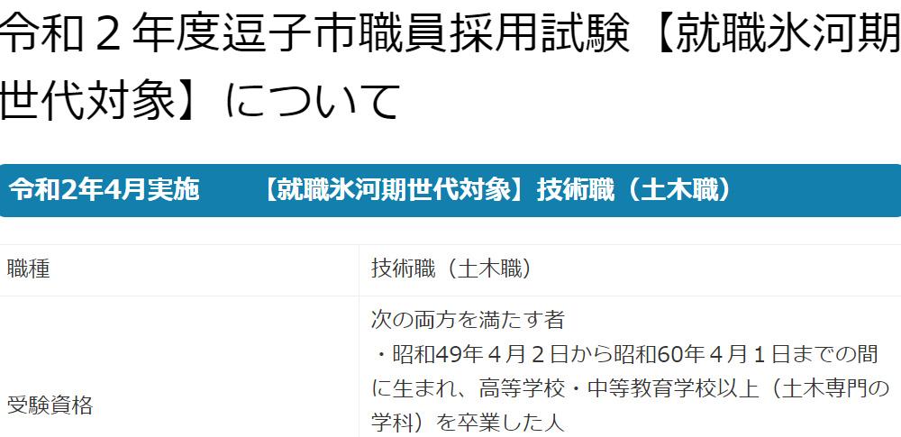 神奈川県逗子市が氷河期世代1名採用へ、公式サイトで募集予告