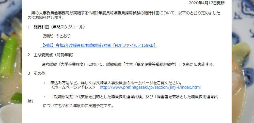 長崎県が氷河期世代採用試験の実施予定を発表、年度中に開催の方向