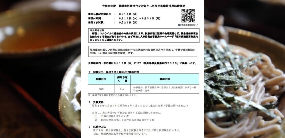 福井県が氷河期世代5名を募集、知事部局や教育委員会等への配属か