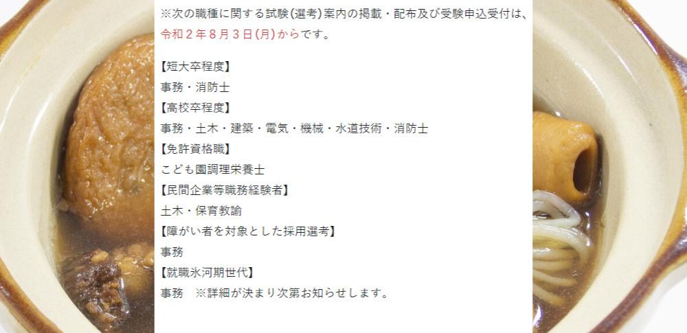 静岡市が氷河期世代の事務職採用を正式決定、募集時期などは今後公開