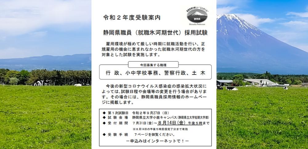 静岡県、正規雇用されていない人対象に合計10名の採用計画を発表