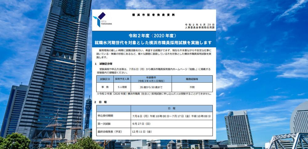 【独自】横浜市、氷河期世代5名を事務職採用へ