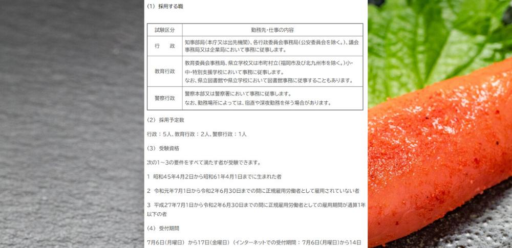 福岡県、正規雇用されていない氷河期限定で行政や警察行政職を募集