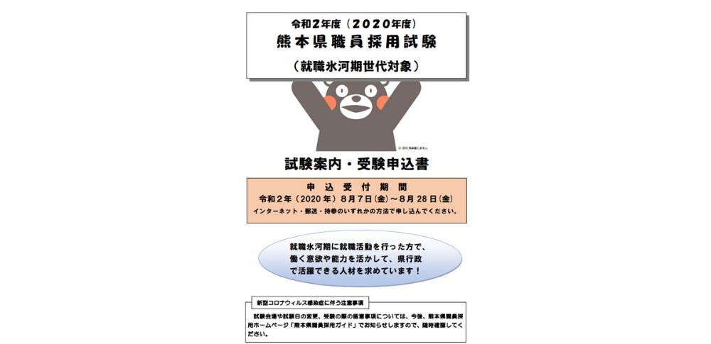 熊本県、氷河期世代対象に行政や警察事務など3職種を募集開始
