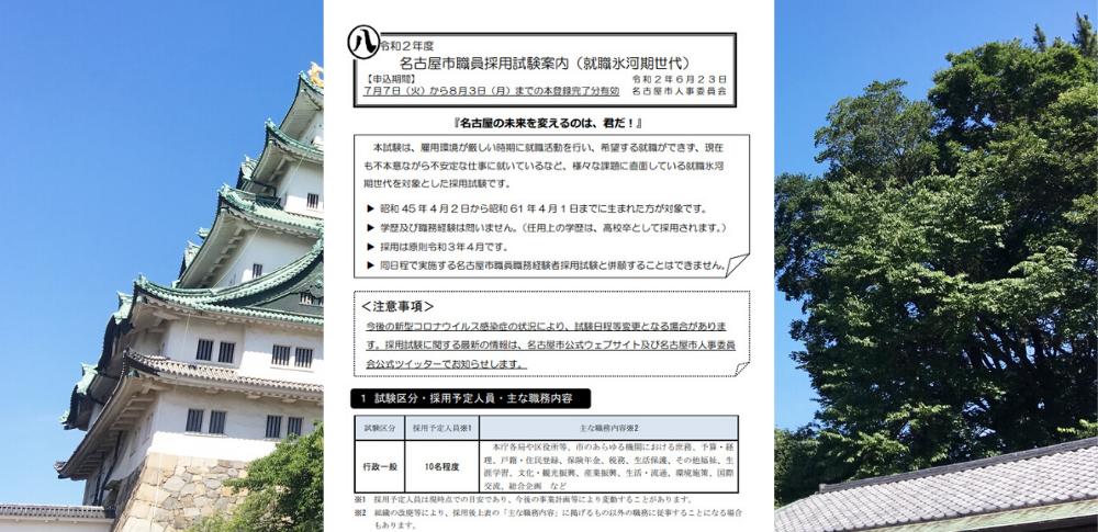 名古屋市が就職氷河期世代10名を学職歴不問で募集決定