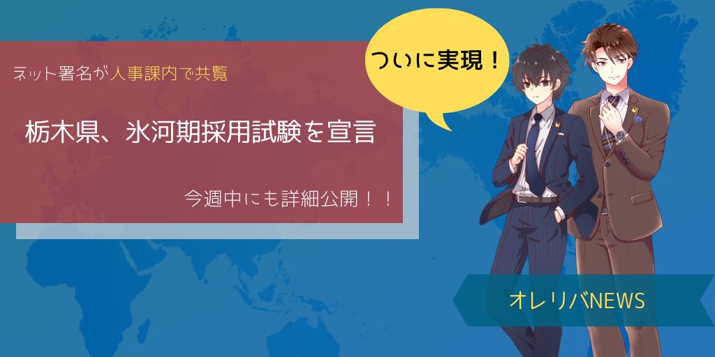 栃木県が氷河期世代採用を正式決定、実施求める署名が人事課内で共覧