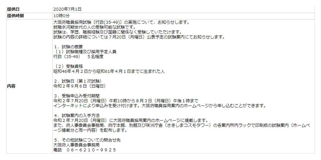 大阪府、氷河期世代を含めた行政職採用試験を経験不問で実施発表