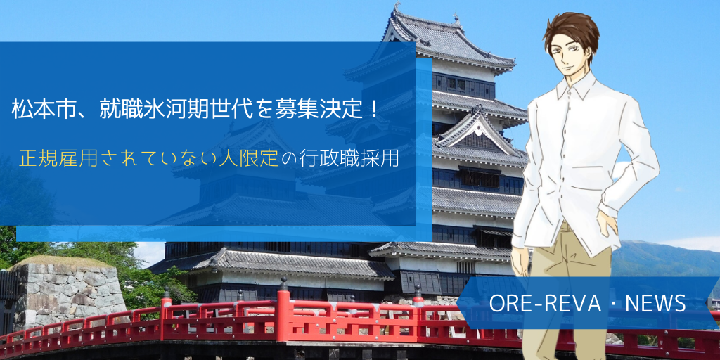 松本市、正規雇用されていない氷河期世代を行政職として募集決定