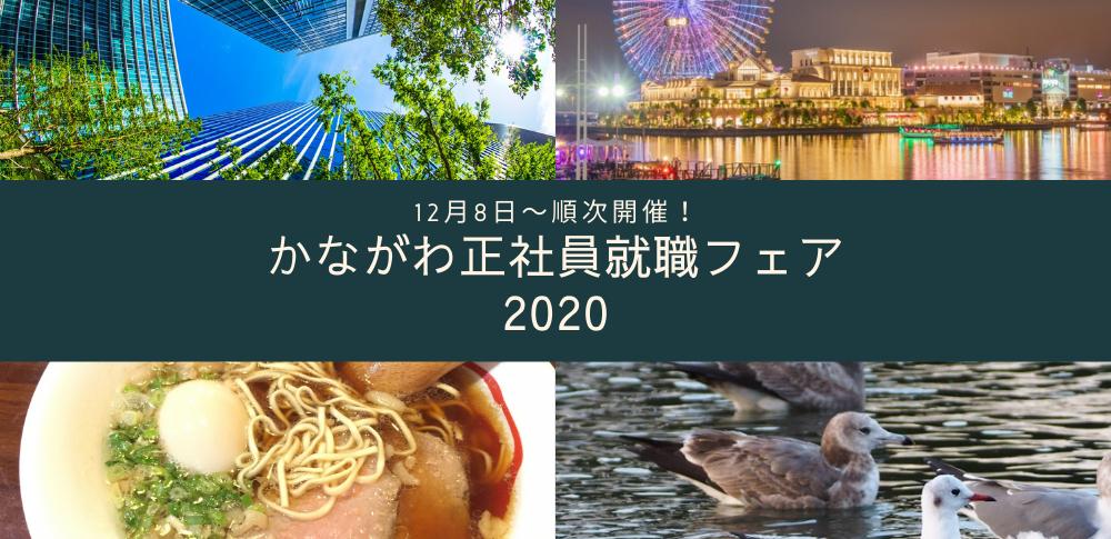 氷河期2万2千人正社員に、神奈川県が「正社員就職フェア2020」開催