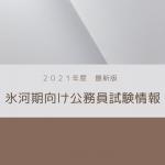 【2021年度最新版】全国自治体・府省庁の氷河期世代試験情報まとめ